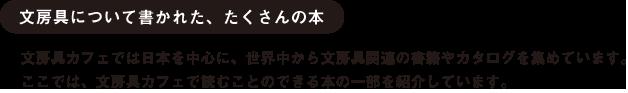 文房具カフェでは日本を中心に、世界中から文房具関連の書籍やカタログを集めています。 ここでは、文房具カフェで読むことのできる本の一部を紹介しています。