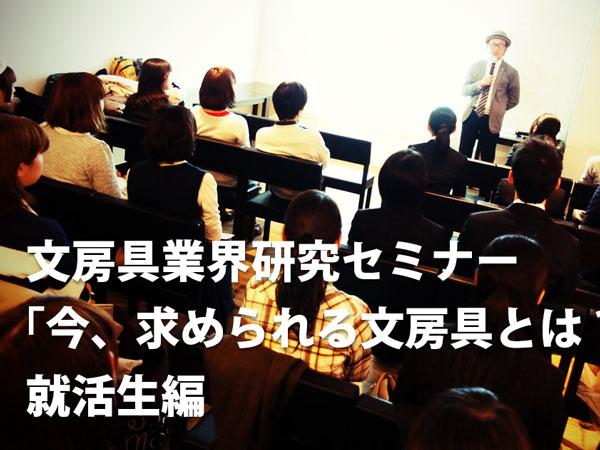 文房具業界研究セミナー 「今、求められる文房具とは?」就活生編