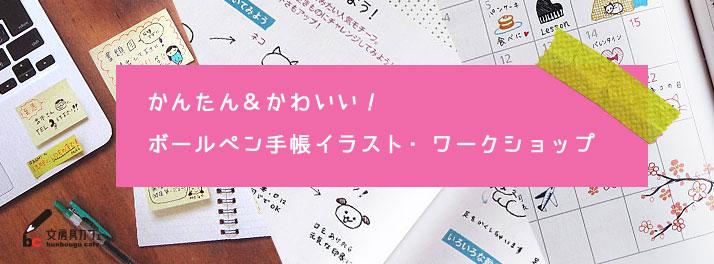 かんたんかわいいボールペン手帳イラストワークショップ 文房具