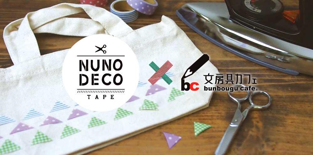 NUNODECO TAPE x 文房具カフェ